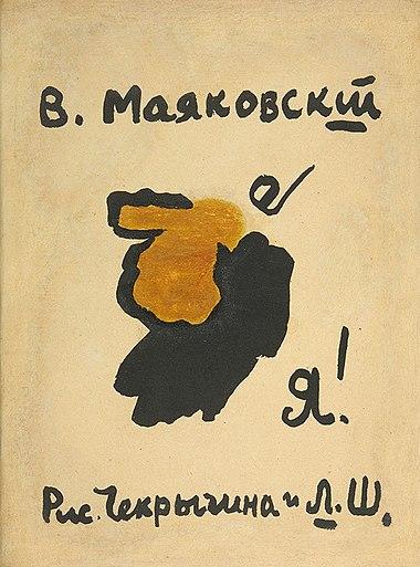 Сборник стихов Маяковского «Я!»