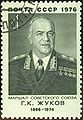 Marshal of the USSR 1976 CPA 4553.jpg