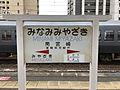 Minami-Miyazaki Station Sign.jpg
