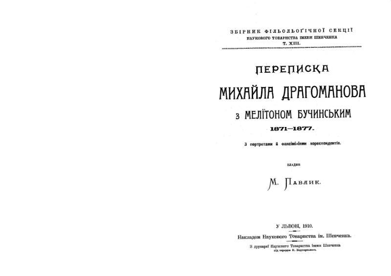 File:Mnib095-Dragomanov-PerepiskaSMelitonomBu4inskim1871-1877.djvu