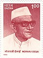 Morarji Desai 1996 stamp of India.jpg