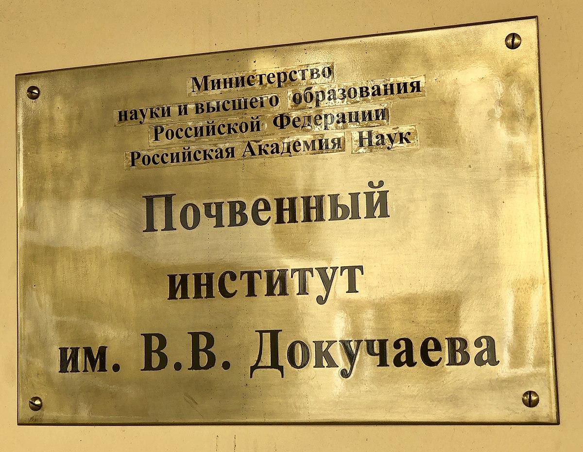 Почвенный институт имени В. В. Докучаева