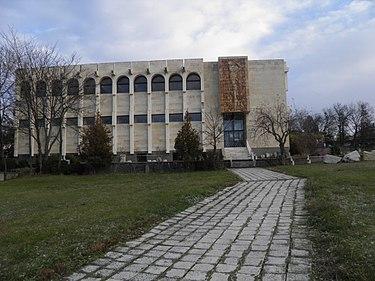 Музей в Павликени, Болгария.jpg