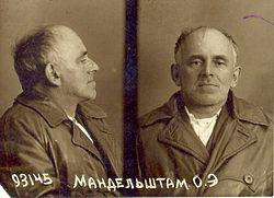 Мандельштам, Осип Эмильевич — Википедия
