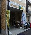 Namamugi Kodomo Shokudo 20190409.jpg