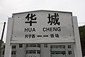 Nameplate of Huacheng railway station.jpg