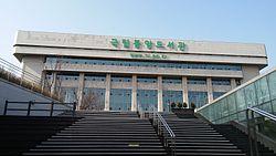 Außenansicht der Koreanischen Nationalbibliothek