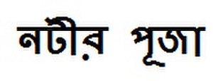 Natir Puja - Image: Natir Puja words in Bengali