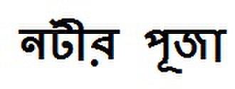 Natir Puja - Image: Natir Puja words in Bengali