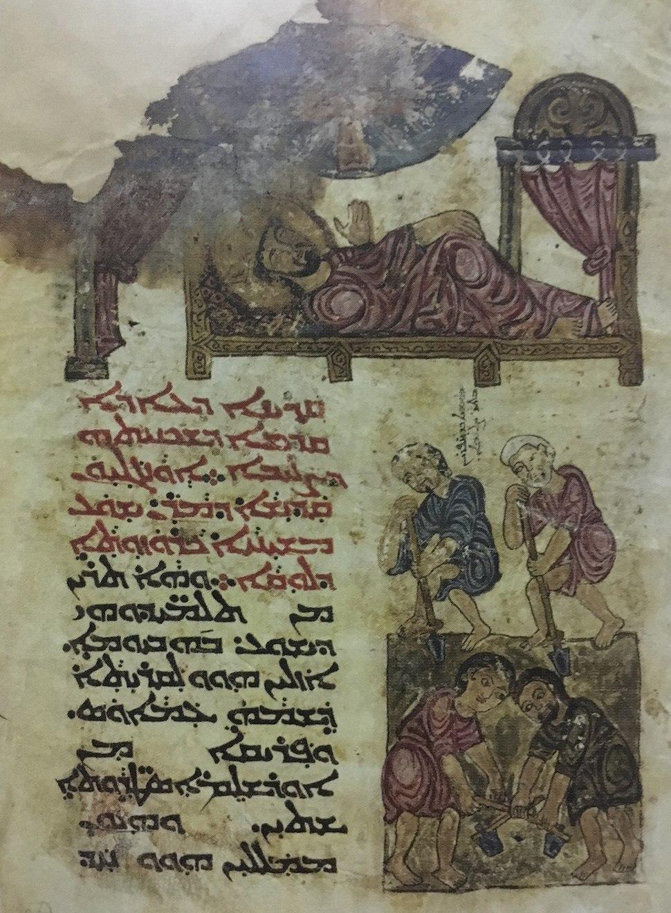 Nestorian Peshitta Gospel – Feast of the Discovery of the Cross