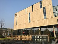 Ningbo Library East New Town 20190201.jpg