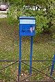 Novoye Devyatkino Post Office 188661 - 3 - external post box.jpeg
