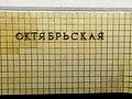 Oktyabrskaya-radialnaya (Октябрьская-радиальная) (5201587583).jpg