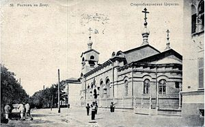 Old Believers church in Rostov-on-Don.jpg