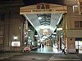 Onomichi Arcade - panoramio.jpg