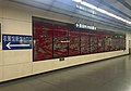 Papercutting art wall in Agricultural Exhibition Center Station (20180110153027).jpg