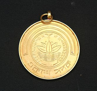 Ekushey Padak - Image: Photo of Ekushe Padak (Medal)