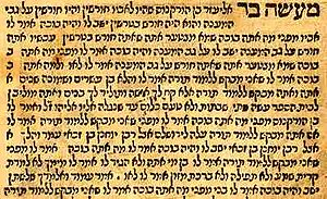 Eliezer ben Hurcanus - Text from Pirke De Rabbi Eliezer in Hebrew.