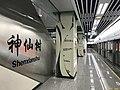 Platform of Shenxianshu Station02.jpg