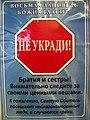 Pochayiv 106 7014 (26678618116).jpg