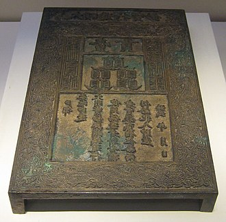 Da Ming Baochao - A printing plate used for the production of 1 guàn banknotes.