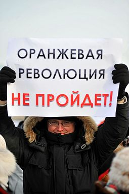 "A 4 February 2012 ""Anti-Orange"" protests in Russia; banner reads (in Russian) ""Orange Revolution will not pass!"" Pro-Putin rally 2012-02-04 (orange).jpg"