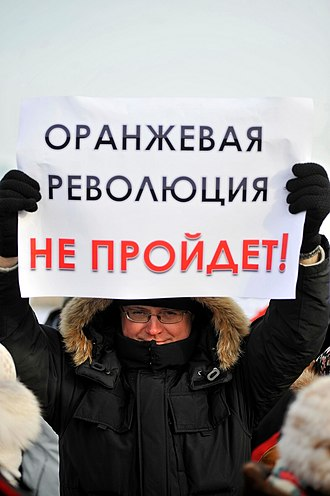 "Orange Revolution - A 4 February 2012 ""Anti-Orange"" protests in Russia; banner reads (in Russian) ""Orange Revolution will not pass!"""