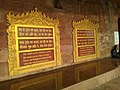 Quotes on Global Vipassana Pagoda's wall 3.jpg
