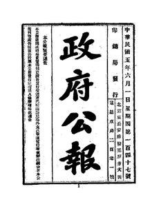 ROC1916-06-01--06-30政府公报147--175.pdf