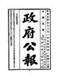 ROC1916-06-01--06-30政府公報147--175.pdf