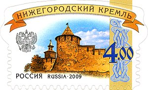 Nizhny Novgorod Kremlin - A sheet of Russian definitive stamp showing Nizhny Novgorod Kremlin.