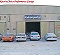Racer Choice Performance Garage R C G - panoramio.jpg