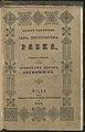 Reszty rekopismu Jana Chryzostoma na Goslawcach Paska 1843 (66093586).jpg
