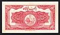 Reza Shah 20 rials banknote 1st series reverse 1.jpg