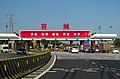 Rongcheng toll plaza on G18 (20180503161621).jpg