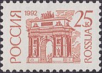 Russia stamp 1992 № 48А.jpg