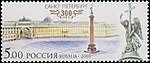 Russia stamp 2003 № 852.jpg