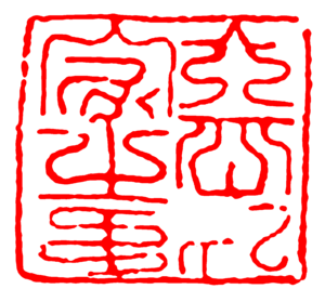 Later Silla - Image: Seal of Silla