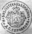 Seal of the Gorchakov collection.jpg