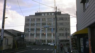 Sendai University Higher education institution in Miyagi Prefecture, Japan
