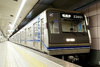 Yotsubashi Line - A refurbished Yotsubashi Line 23 series EMU in August 2012