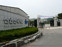 Shin Ansan University in Ansan 01.JPG