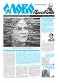 Slovo-12-2019.pdf