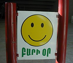 http://upload.wikimedia.org/wikipedia/commons/thumb/d/d4/Smiley_face_sign.jpg/250px-Smiley_face_sign.jpg