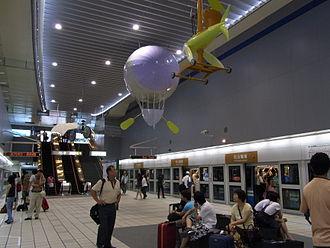 Taipei Songshan Airport - Taipei Metro Songshan Airport Station platform.