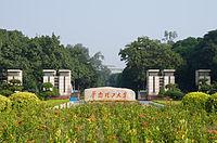 South China University of Technology South Gate.jpg