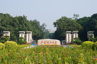 South China University of Technology - Main Gate, North Campus