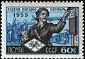 Soviet Union stamp 1959 CPA 2363.jpg