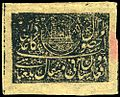 Stamp Afghanistan 1892 1ab.jpg