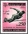 Stamp of Afghanistan - 1962 - Colnect 491560 - High Jump.jpeg